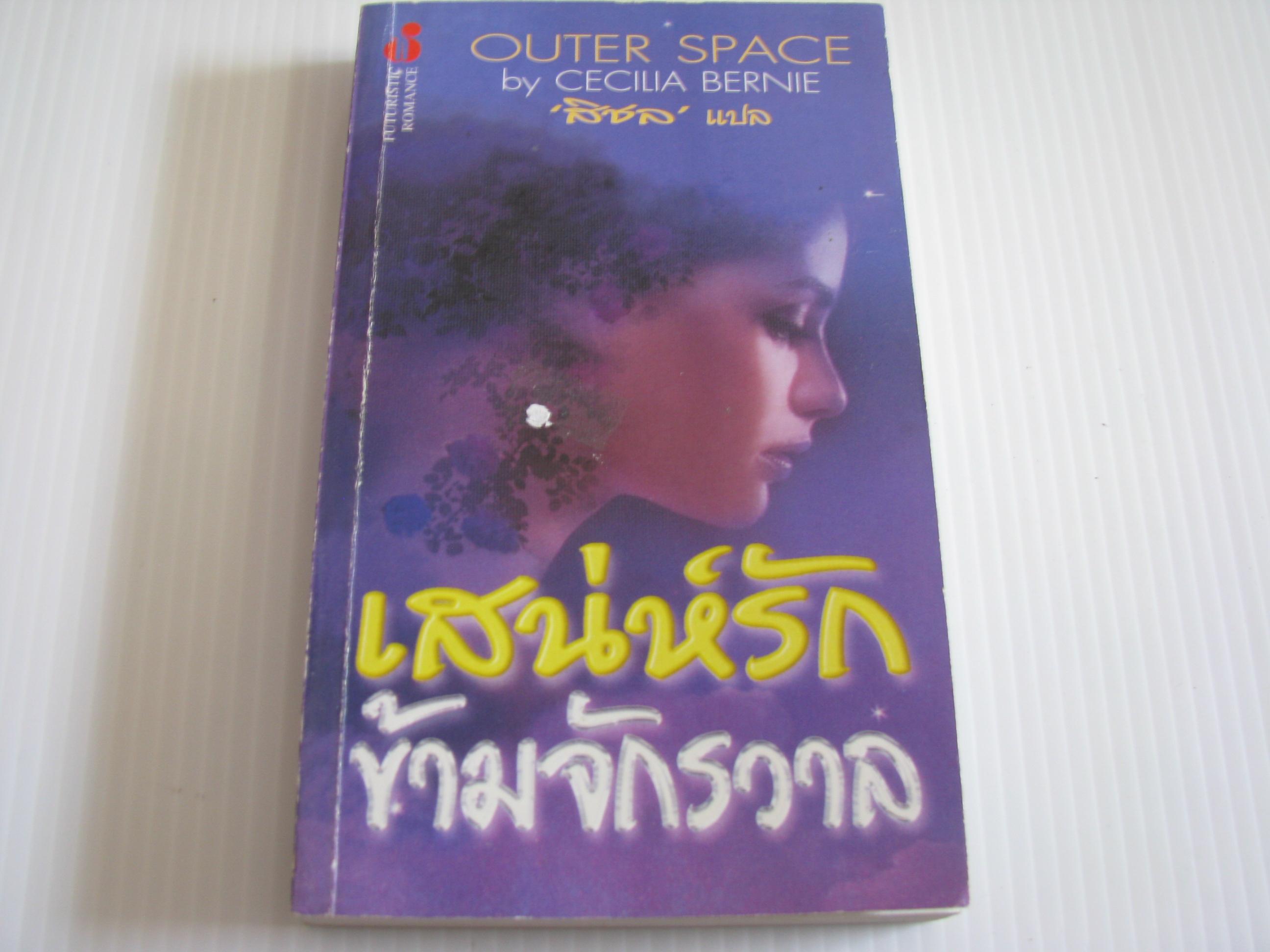 เสน่ห์รักข้ามจักรวาล (Outer Space) Cecilia Bernie เขียน สิชล แปล