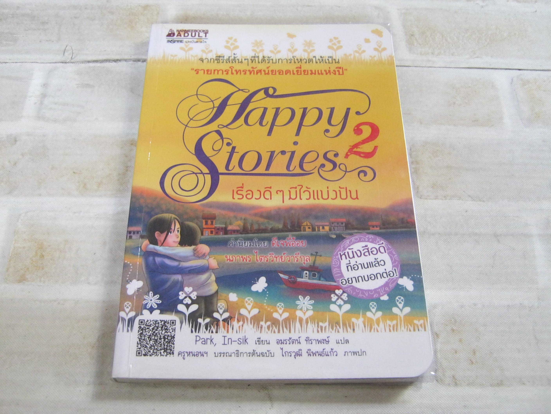 Happy Stories 2 เรื่องดี ๆ มีไว้แบ่งปัน Park, In-sik เขียน อมรรัตน์ ทิราพงษ์ แปล