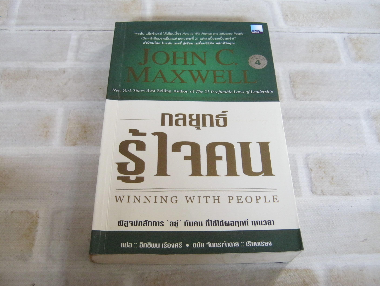 กลยุทธ์รู้ใจคน (Winning with People) พิมพ์ครั้งที่ 4 John C. Maxwell เขียน อิทธิพน เรืองศรี แปล ดนัย จันทร์เจ้าฉาย เรียบเรียง (จองแล้วค่ะ)