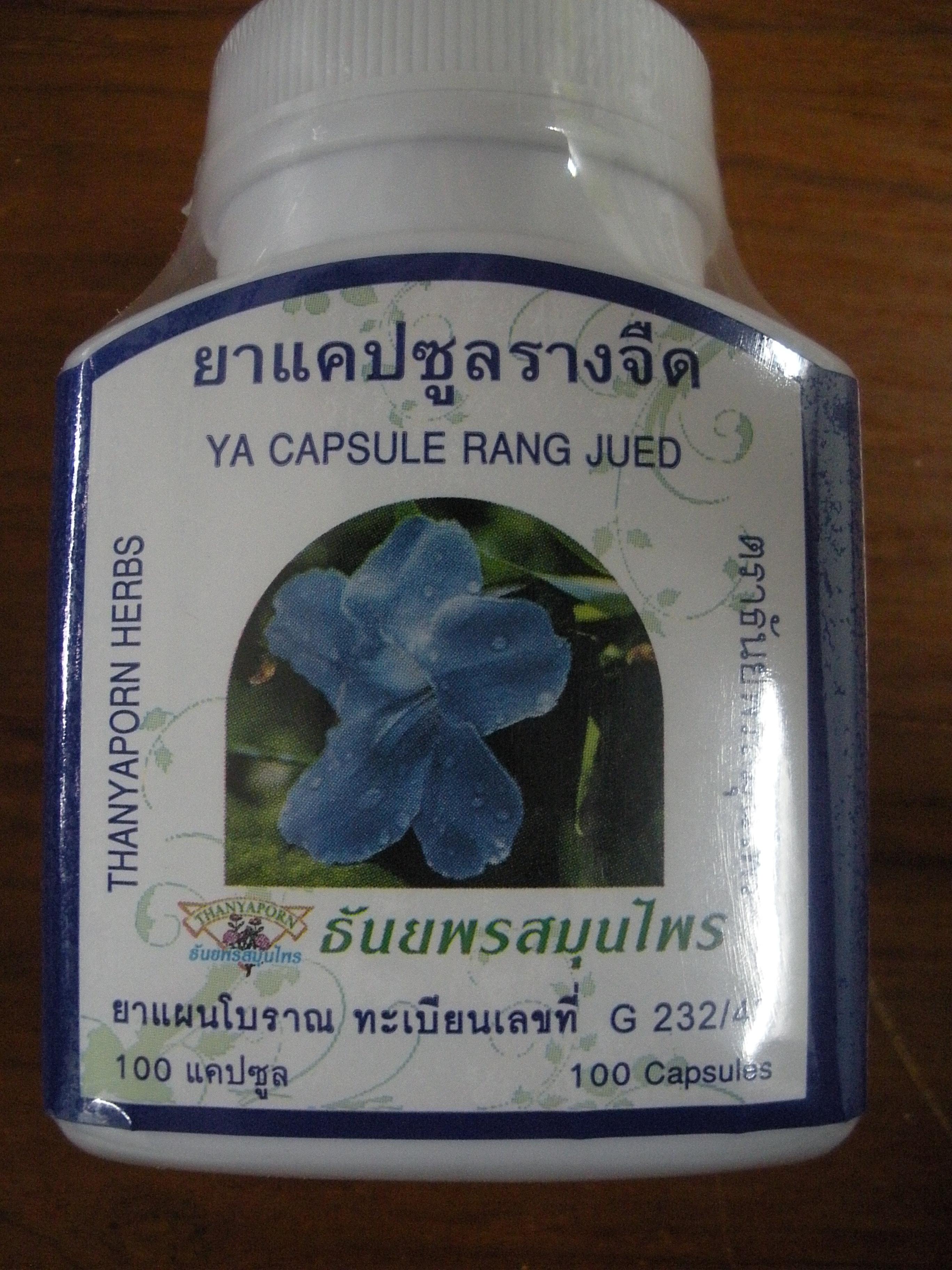 รางจืด แคปซูล ธันยพร (Laurel clockvine capsules)