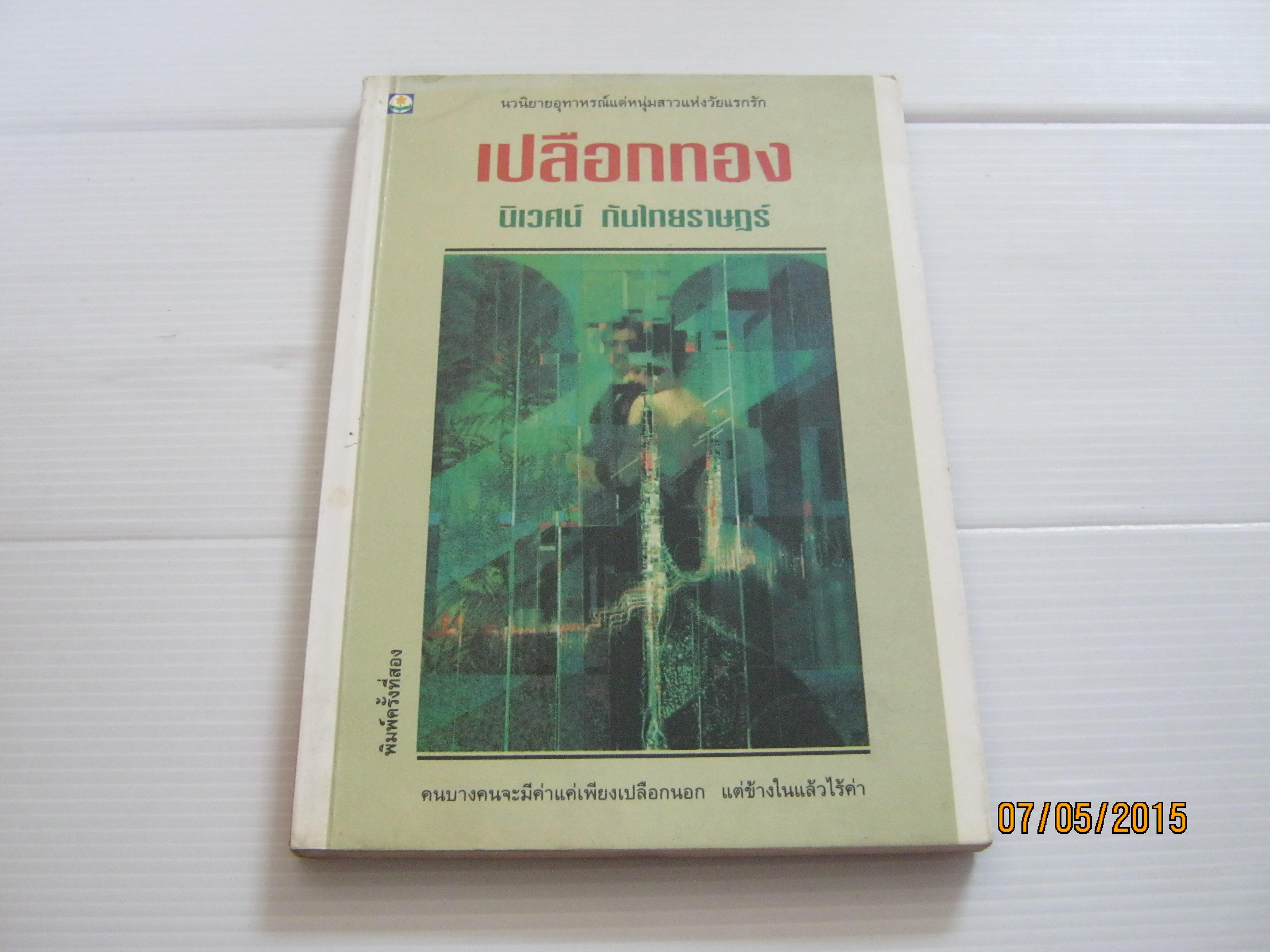 เปลือกทอง พิมพ์ครั้งที่ 2 นิเวศน์ กันไทยราษฎร์ เขียน