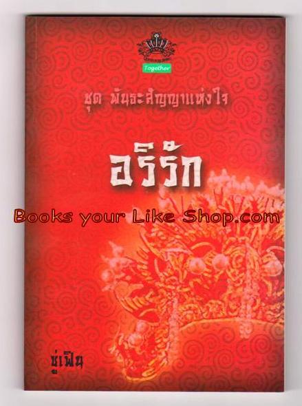 อริรัก ( นิยายจีน ชุด พันธะสัญญาแห่งใจ ลำดับที่ 1) / ซู่เฟิน หนังสือใหม่ทำมือ