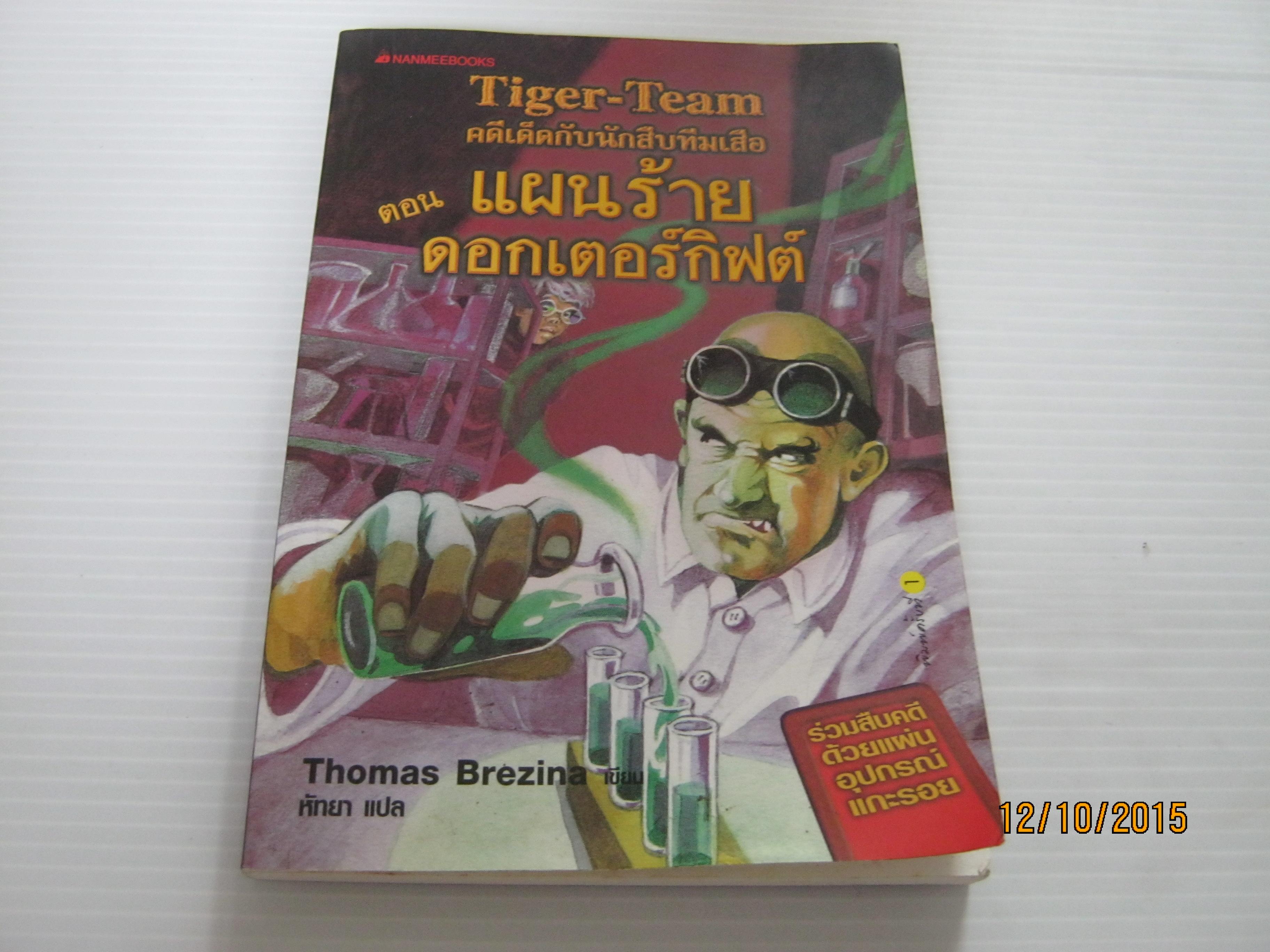 Tiger-Team คดีเด็กับนักสืบทีมเสือ ตอน แผนร้ายดอกเตอร์กิฟต์ Thomas Brezina เขียน หัทยา แปล