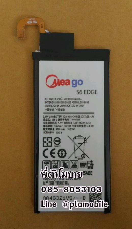 แบตเตอรี่ซัมซุง Galaxy S6 Edge (Samsung)