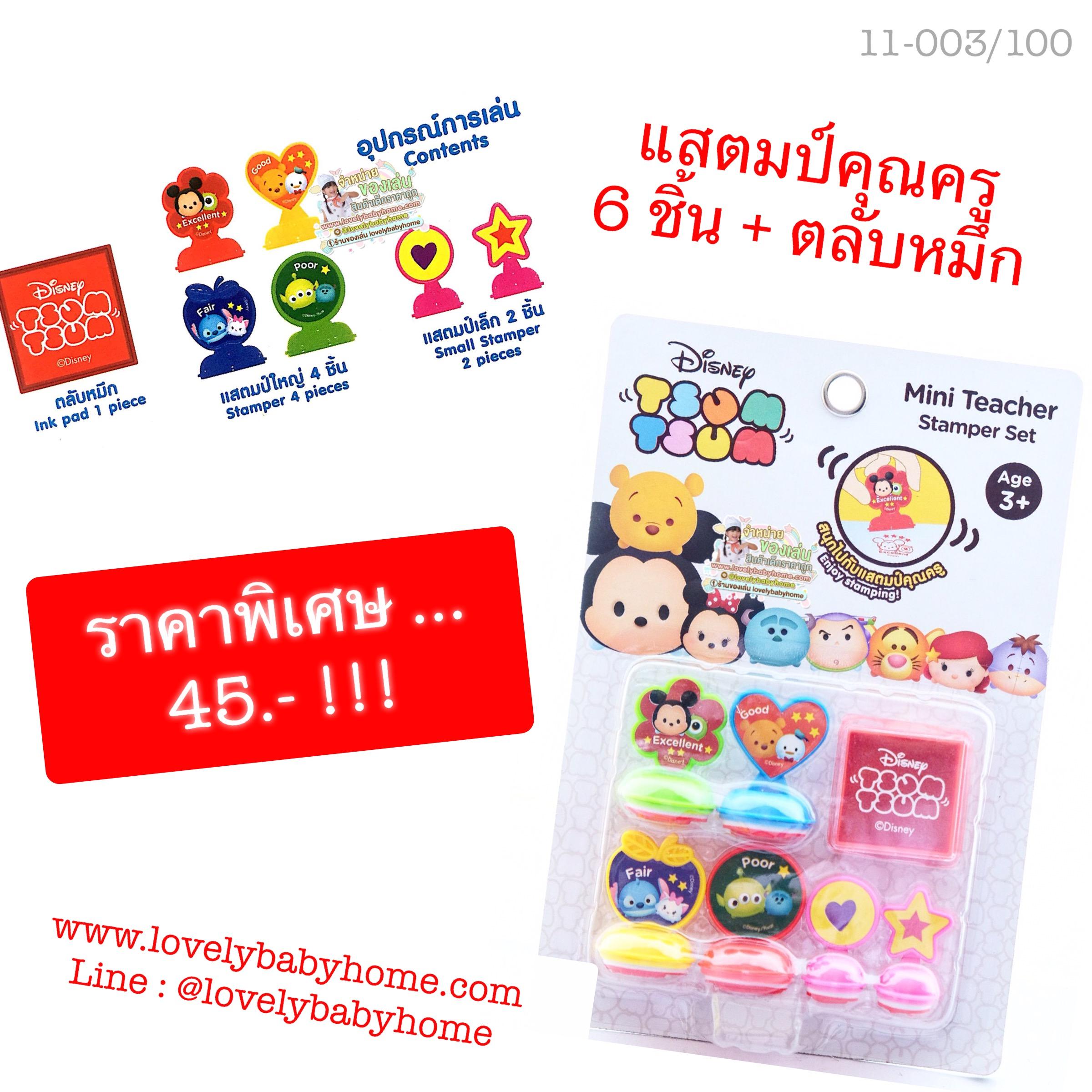 Mini Teacher Stamper Set (ชุดแสตมป์คุณครู)