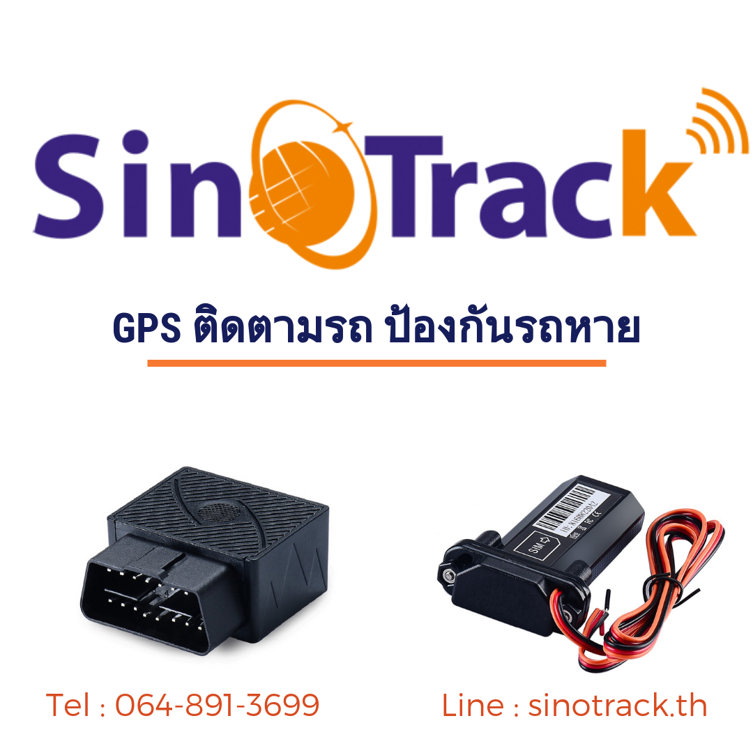 GPS ติดตามรถยนต์ และจักรยานยนต์ Sino-Track (แบบเดินสาย