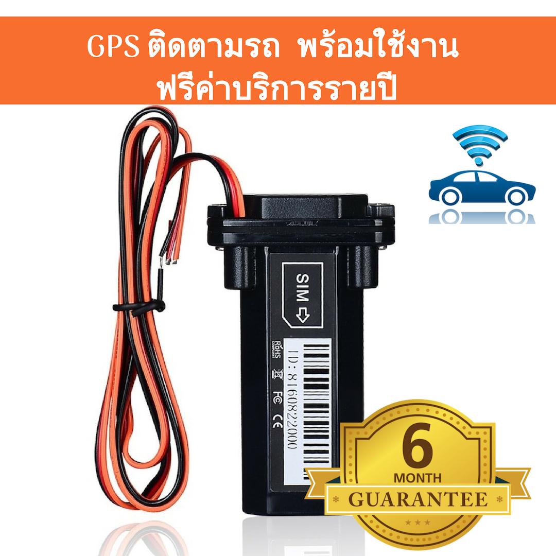 GPS ติดตามรถยนต์ และจักรยานยนต์ Sino-Track (แบบเดินสาย)