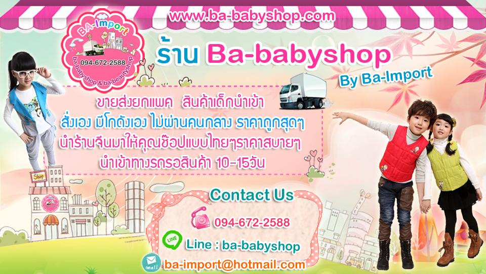 ba-babyshop