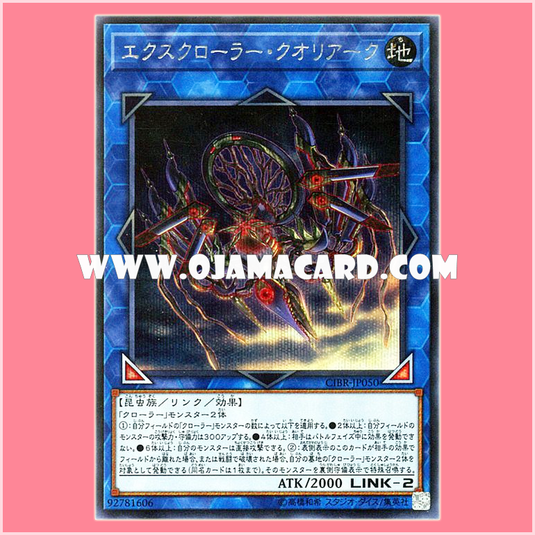 CIBR-JP050 : Excrawler Qualiark (Secret Rare)