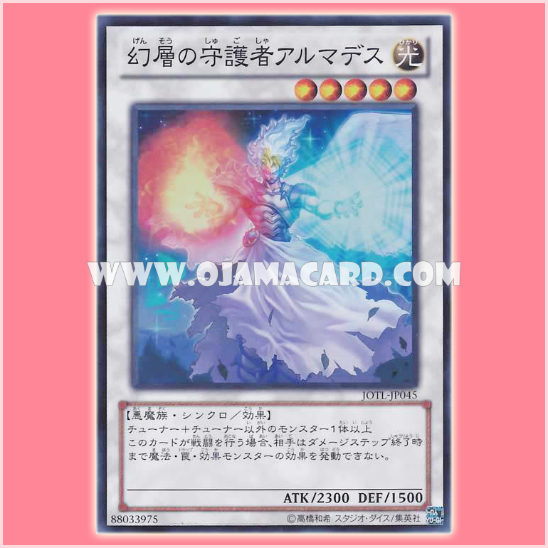 JOTL-JP045 : Armades, Keeper of Boundaries / Armades, Keeper of Illusions (Super Rare)