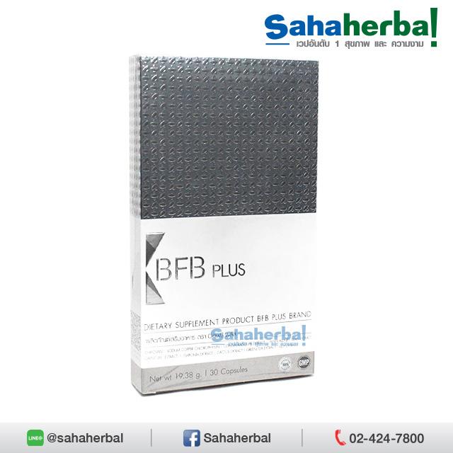 BFB Plus บีเอฟบี พลัส SALE 60-80% ฟรีของแถมทุกรายการ