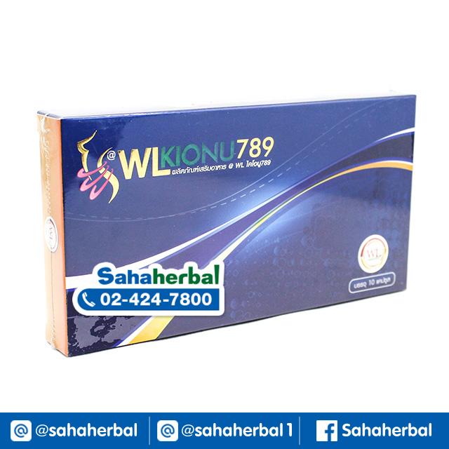 WL Kionu 789 ดับบริว แอล ไคโอนู SALE 60-80% ฟรีของแถมทุกรายการ