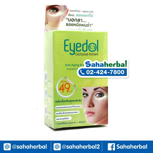 Eyedol Exclusive Instant อายดอล ผลิตภัณฑ์ดูแลผิวรอบดวงตา SALE 60-80% ฟรีของแถมทุกรายการ