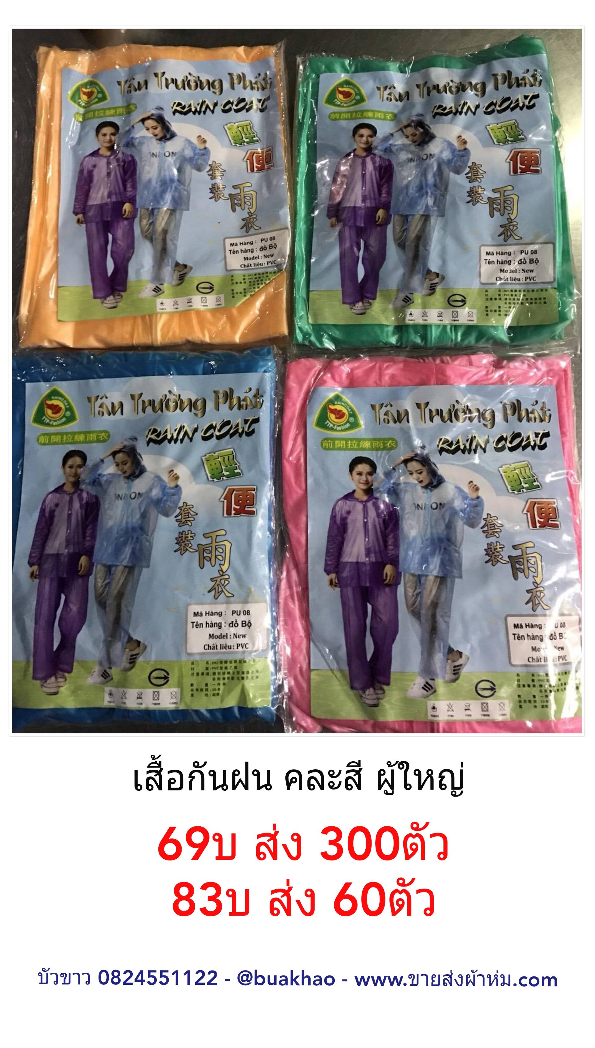 เสื้อ+กางเกง กันฝน ชุดละ 69 บาท ส่ง 300 ตัว