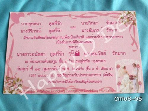 CMVS-05 การ์ดแต่งงานแบบเดี่ยว**