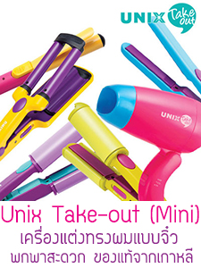 http://kkokorea.lnwshop.com/category/318/unix-take-out-mini