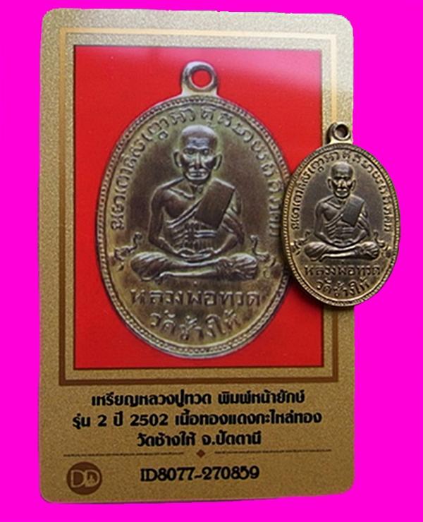 480 เหรียญหลวงปู่ทวด รุ่น2 ปี02 พิมพ์หน้ายักษ์ แจกกรรมการ เนื้อทองแดงกะหลั่ยทอง หายาก มีบัตรพระแท้ วัดช้างให้