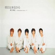 [Pre] TVXQ : Jap. 4th Single - Ashitawakurukara (CD+DVD)