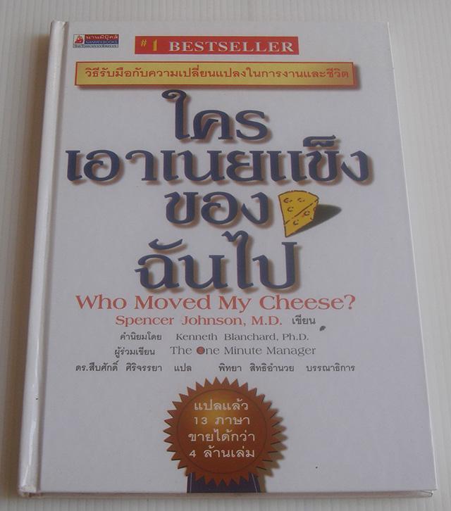 ใครเอาเนยแข็งของฉันไป Who moved my cheese? / Spencer Johnson, M.D. / ประภากร บรรพบุตร
