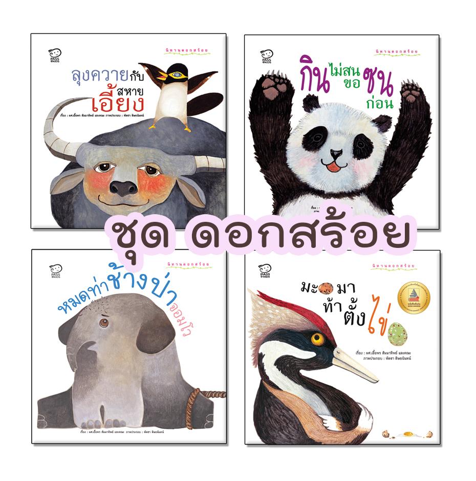 หนังสือนิทานดอกสร้อย ชุด 4 เล่ม