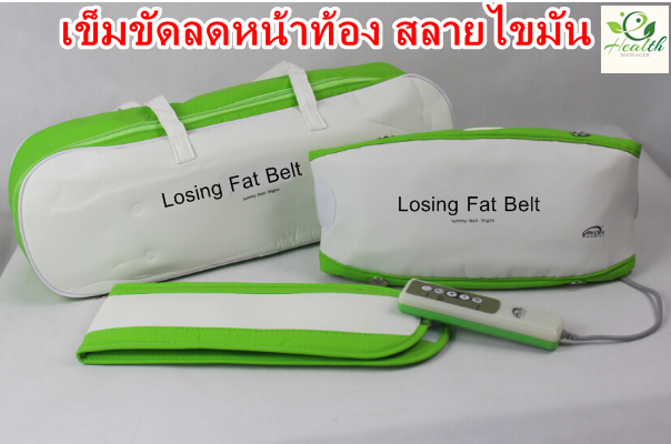 เข็มขัดลดหน้าท้อง รุ่นLOSING FAT BELT สั่นแรงมาก (แถมกระเป๋า 1 ใบ) ใช้ไฟบ้าน กำลังแรง