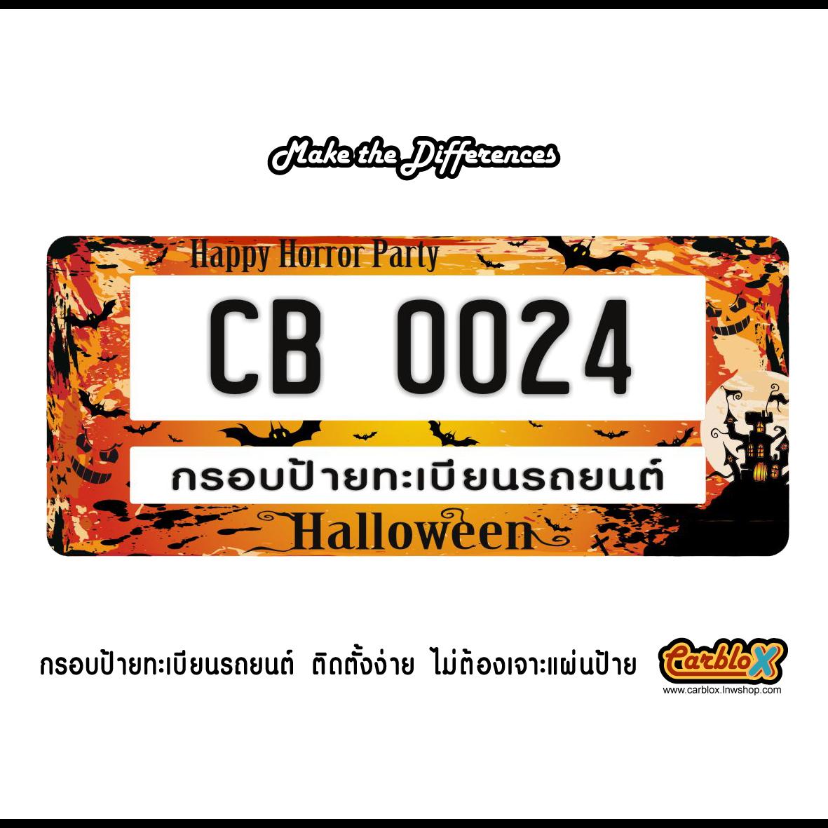 กรอบป้ายทะเบียนรถยนต์ CARBLOX ระหัส CB 0024 ลายลายแนวๆฮิ๊ป