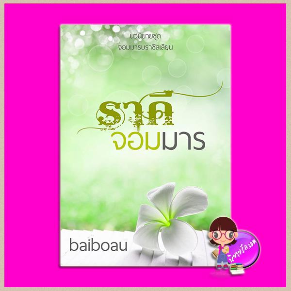 ราคีจอมมาร ชุด จอมมารบราซิลเลียน เล่ม 5 baiboau baiboau books << สินค้าเปิดสั่งจอง (Pre-Order) ขอความร่วมมือ งดสั่งสินค้านี้ร่วมกับรายการอื่น >>