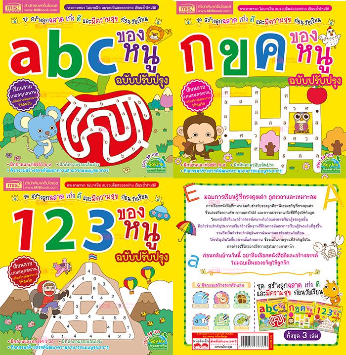 [เซต 3 เล่ม] สร้างลูกฉลาด เก่ง ดี และมีความสุข ก่อนวัยเรียน
