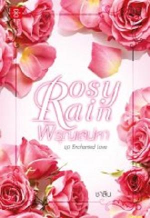Rosy Rain พิรุณเสน่หา ชุด Enchanted Love / ชาลีน :: มัดจำ 319 ฿, ค่าเช่า 63 ฿ (jamsai - love) B000016073