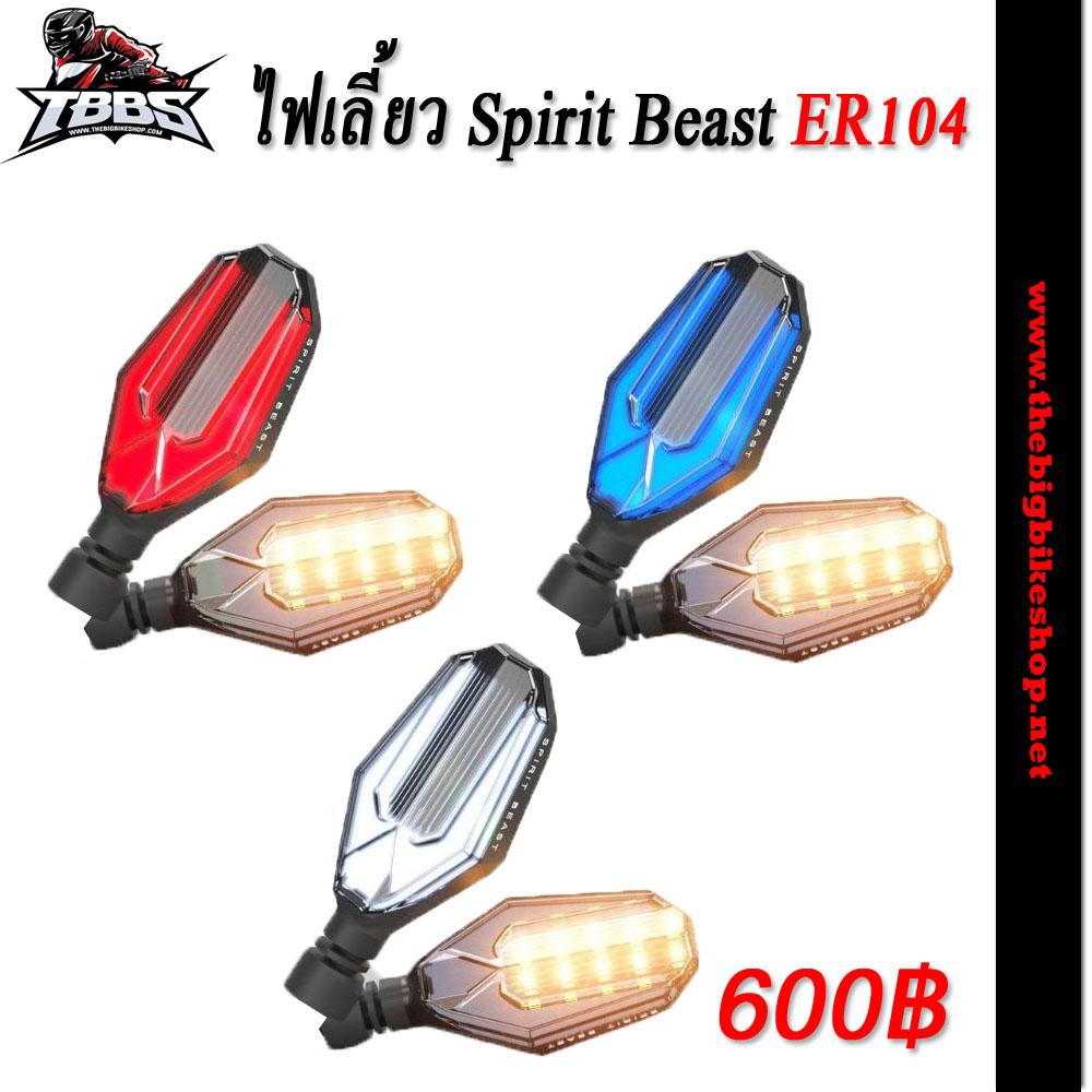 ไฟเลี้ยว Spirit Beast ER104