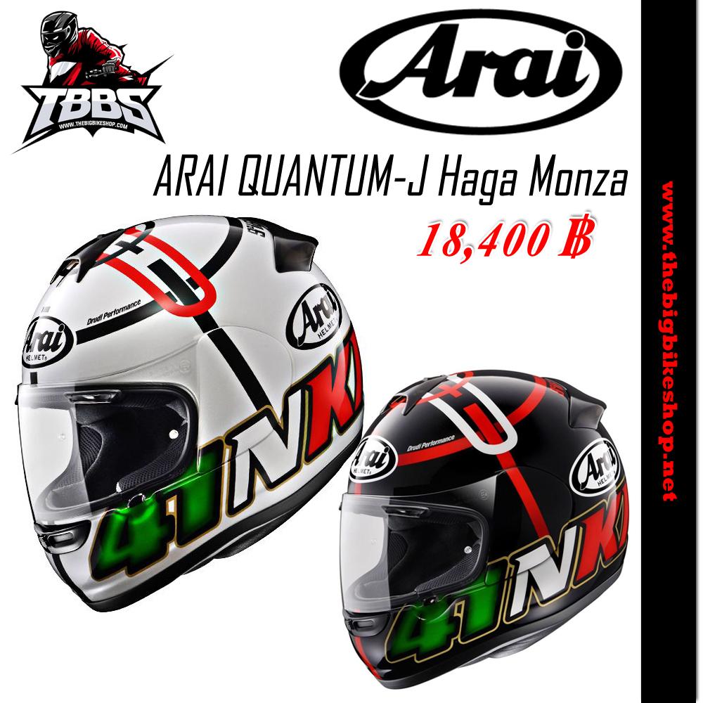 หมวกกันน็อค ARAI Quantum-J Haga Monza