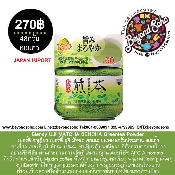 ขาเขียวญี่ปุ่น Blendy UJI MATCHA SENCHA Greentea Powder เบอร์ดิ ชาเขียว เบอร์ดี้ ยูจิ มัทฉะ เซนฉะ ขนาด 60แก้ว