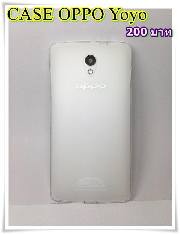 กรอบมือถือ Yoyo R2001 ยาง สีขาวใส