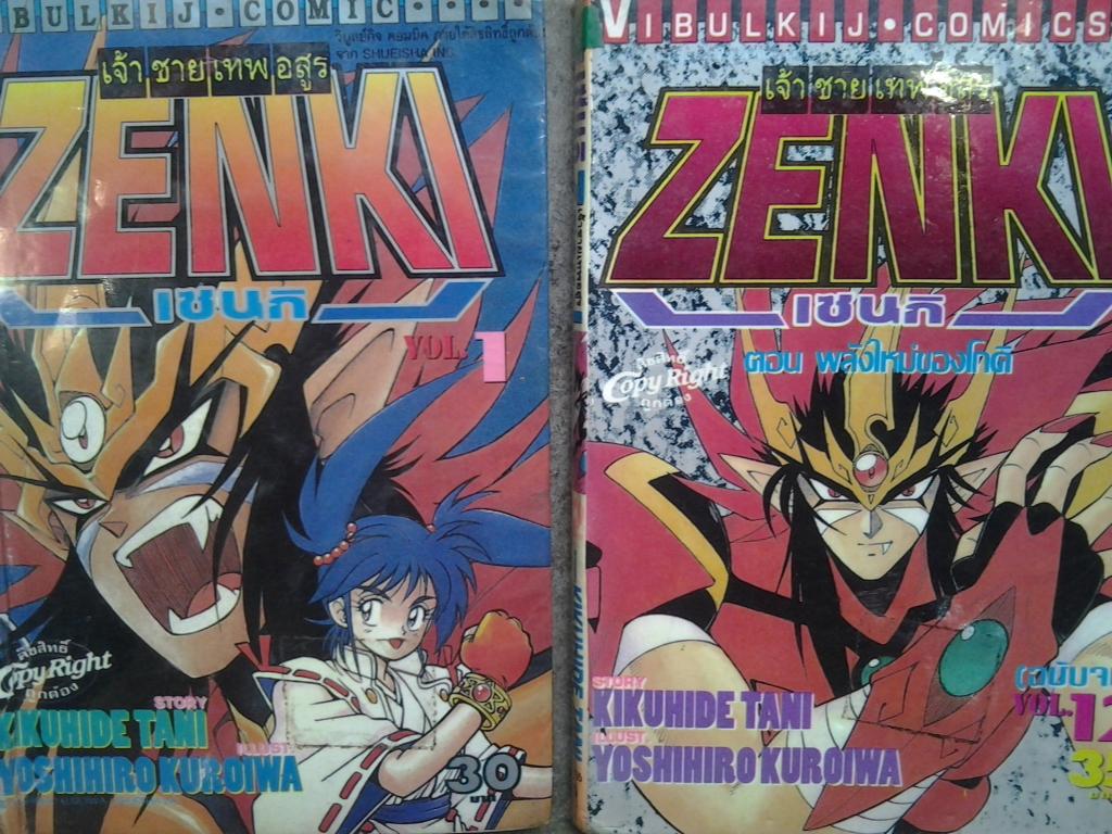 ZENKI เจ้าชายอสูร 1-12 เล่มจบ