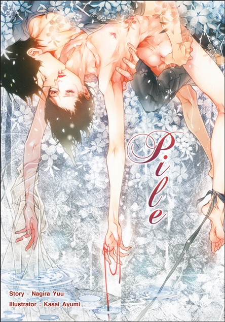 (Y) Pile (นิยายวายแปล) / Nagira Yuu :: มัดจำ 300 ฿, ค่าเช่า 60 ฿ (orange sheep ) B000015913