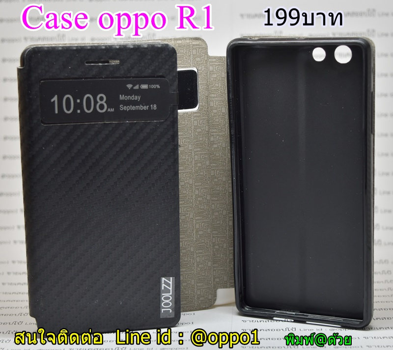 Case Oppo R1(R829) ฝาพับลายเคฟล่า