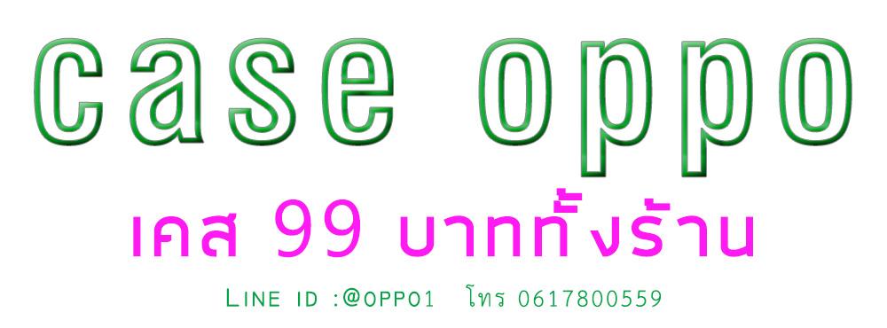 เคสออปโป้ 99 ซื้อเลย line id:@oppo1