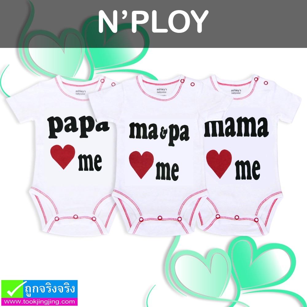 ชุด เด็กอ่อน N'PLOY I Love PA&MA เซ็ท 3 ตัว ราคา 210 บาท ปกติ 630 บาท