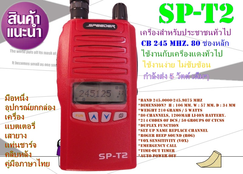 SPENDER SP-T2 มี ปท.