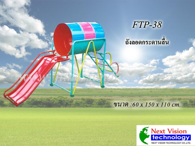 FTP-38 ถังลอดกระดานลื่น