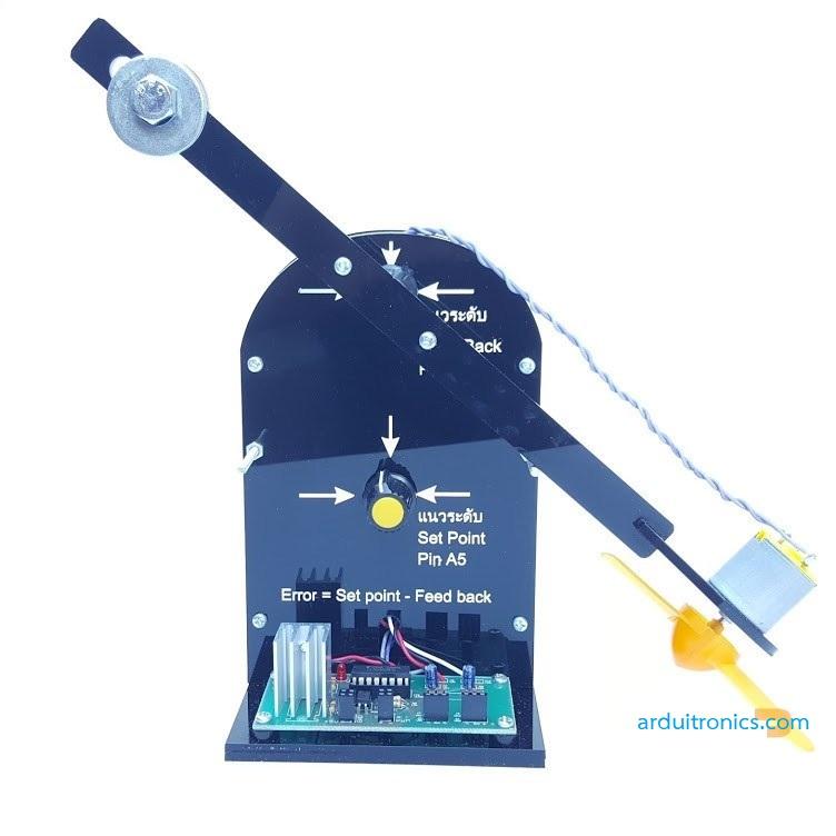 Vertical Take-off Training Kit (PID Control) - ชุดทดลองควบคุมแกนใบพัด
