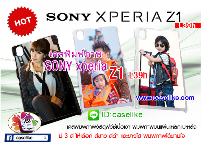 เคสพิมพ์ภาพ sony xperia Z 1 L39H ภาพให้สีคอนแทรส สดใส มันวาว