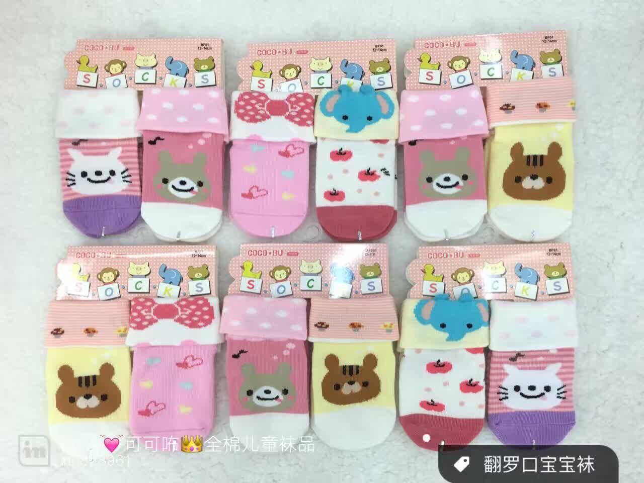 U040-16**พร้อมส่ง** (ปลีก+ส่ง) ถุงเท้าเด็กหญิง+ชาย วัย 3-12 เดือนและ 1-2 ขวบ พับข้อ COCO & BU (ขนาด 12-14 และ 14-16 cm.) มีกันลื่น เนื้อดี งานนำเข้า ( Made in China)