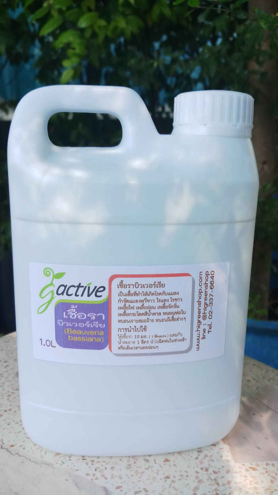 น้ำหมักจุลินทรีย์เชื้อราบิวเวอร์เรีย ขนาด 1000 มล.