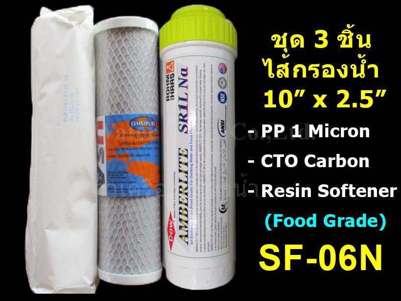 ชุดไส้กรองน้ำ 10 นิ้ว x 2.5 นิ้ว 3 ชิ้น PP 1 Micron,Carbon ,Resin