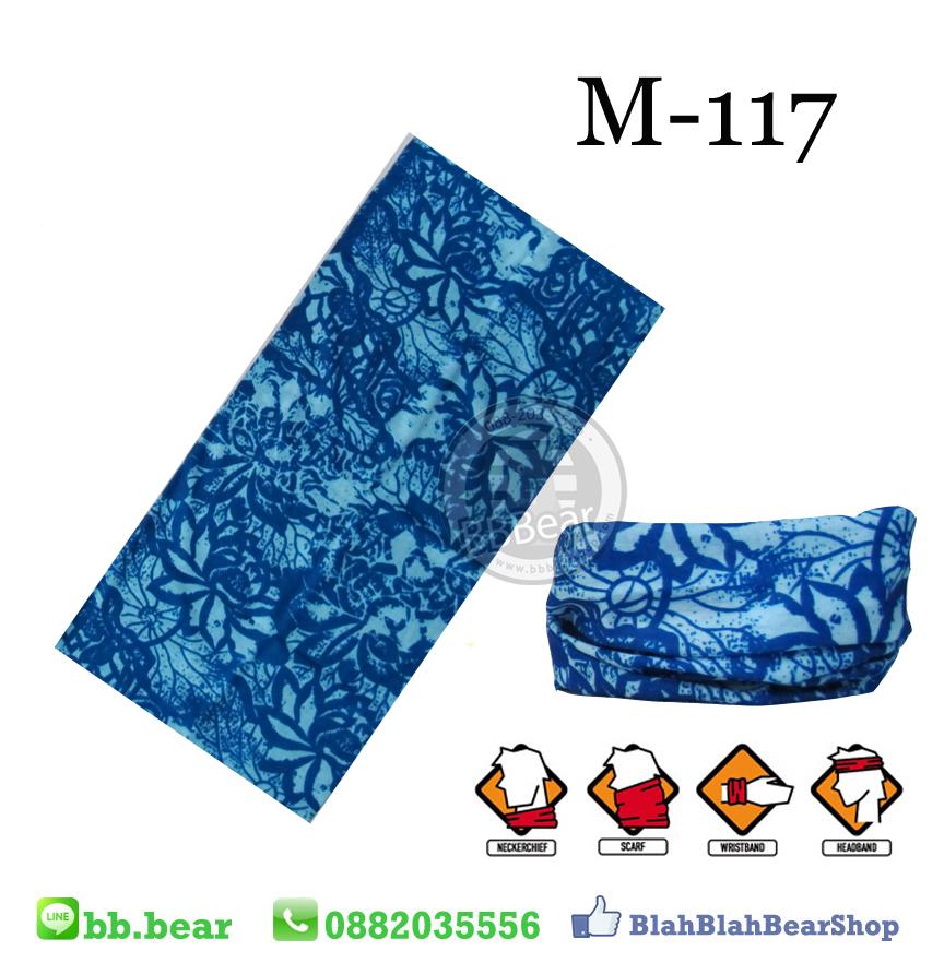 ผ้าบัฟ - M-117