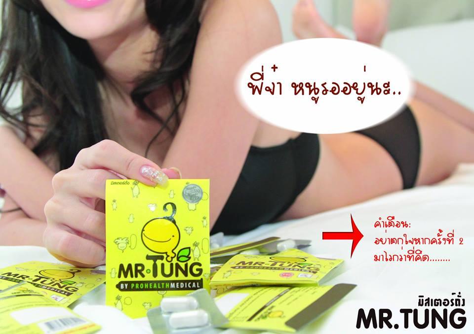 MR.TUNG มิสเตอร์ถั่ง (ขนาด 4 Caps) อาหารเสริมเพิ่มประสิทธิภาพ ให้กับท่านชาย ไม่ต้องเสี่ยงกับการใช้ VIAGRA อีกต่อไป