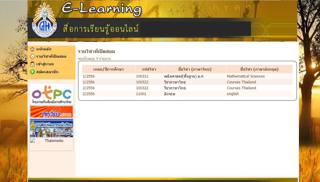 โปรเจคระบบสื่อการเรียนการสอนออนไลน์(จัดการรายวิชาได้)