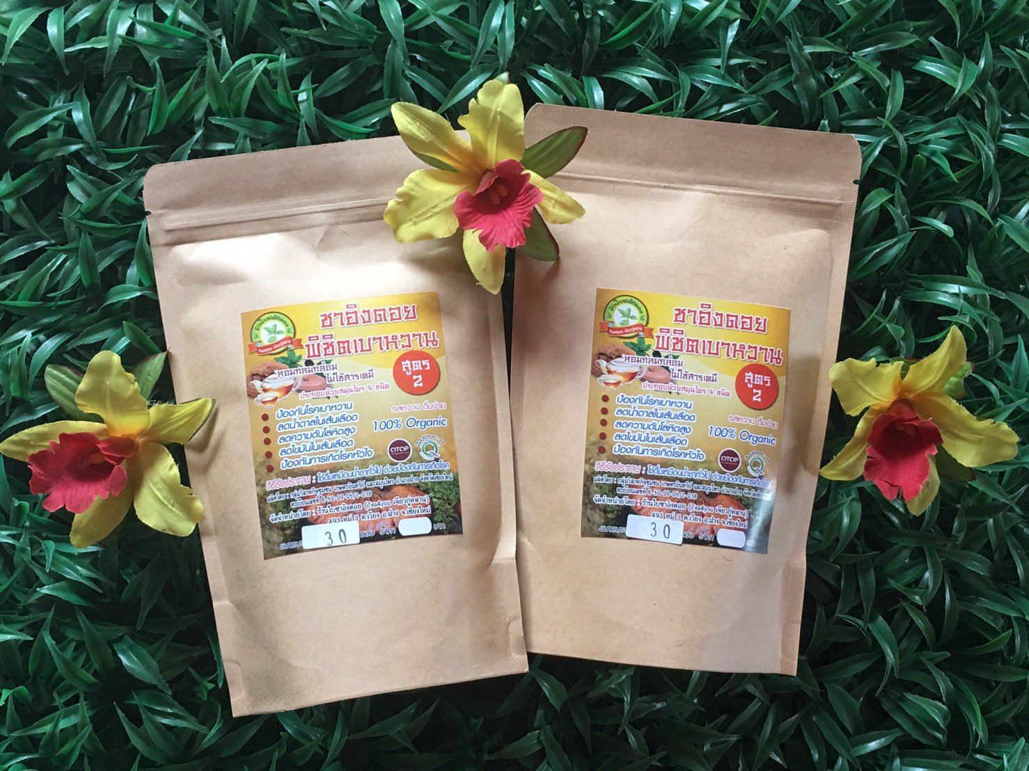ชาอิงดอย สูตร 2 (รสหวาน ชุ่มคอ) ชาสมุนไพรสำหรับผู้ป่วยเบาหวาน บรรจุ 30 ซองชา
