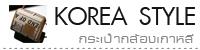 กระเป๋ากล้องเกาหลี-พรีออเดอรี